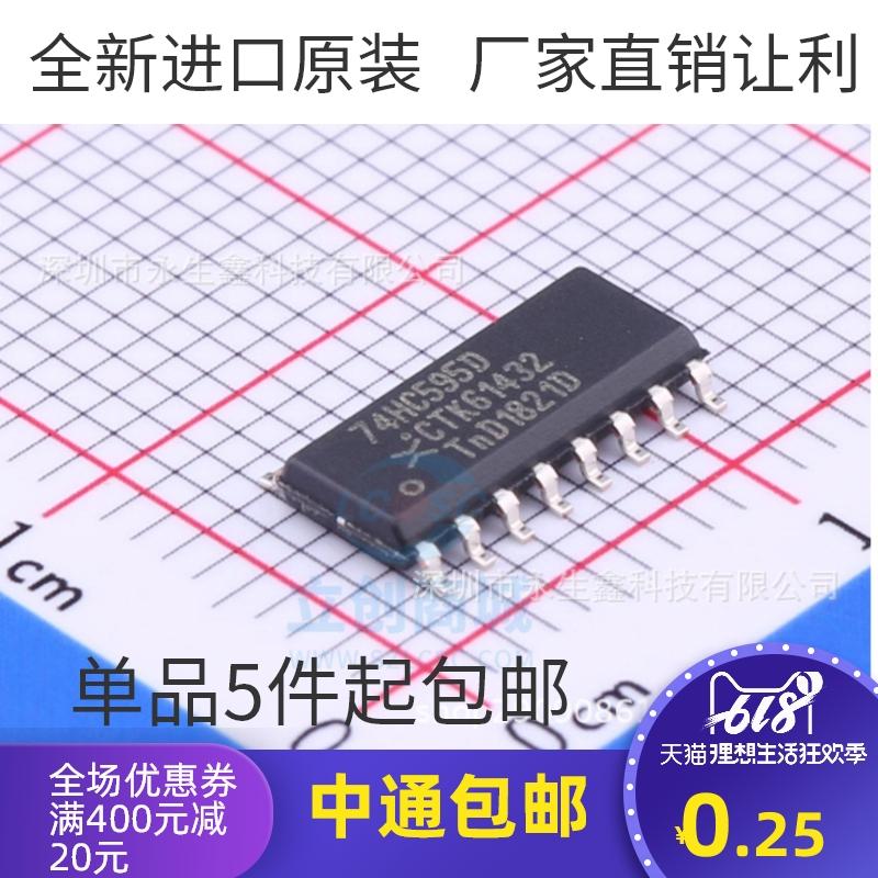 【非国产】全新原装热卖 74HC595D 贴片SOP16 8位串行寄存器芯片