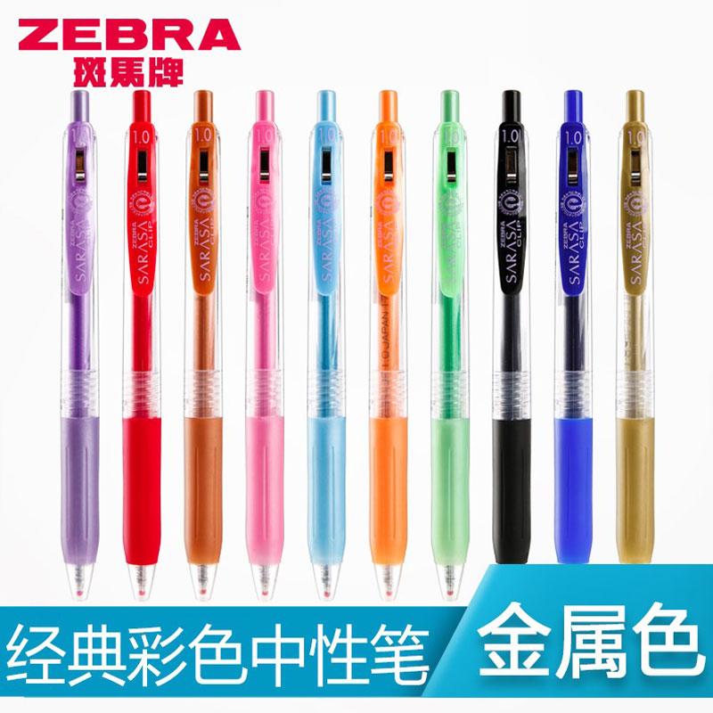 日本zebra斑马金属色按动中性笔JJ15彩色笔水性笔学生用手帐1.0mm10月23日最新优惠