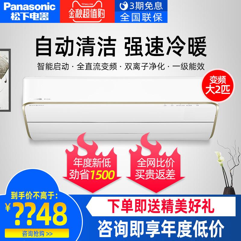 买三送一Panasonic/松下 KFR-50GW/BpXK1大2匹一级能效智能变频空调