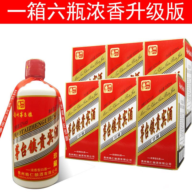 贵州赖仁贵宾酒浓香型52高度白酒粮食高粱酒500ml/支一箱6支整箱