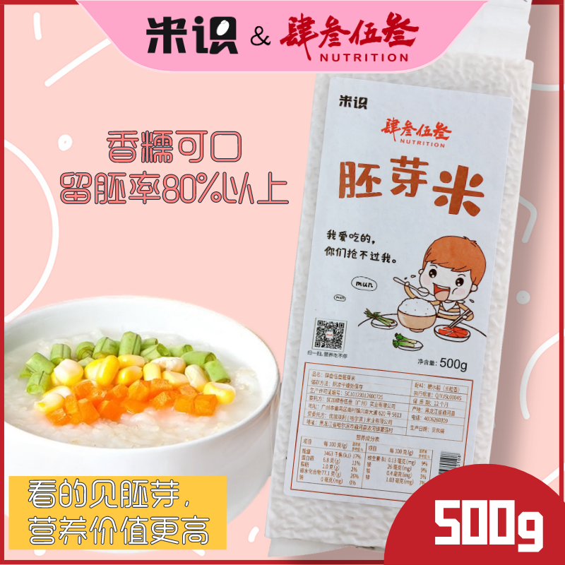米识肆叁伍叁婴儿童宝宝胚芽米500g煮粥米辅食米粥米新米营养大米
