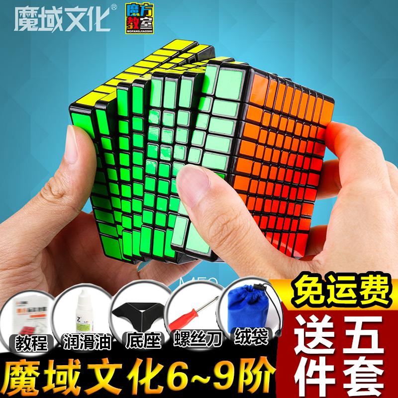 需要用券魔域魔方教室六七八九阶MF6789高阶魔方比赛顺滑难度益智魔方玩具