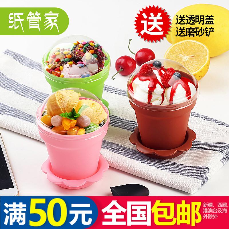 纸管家一次性冰淇淋塑料杯盆栽蛋糕杯创意花盆杯慕斯杯带盖独立铲
