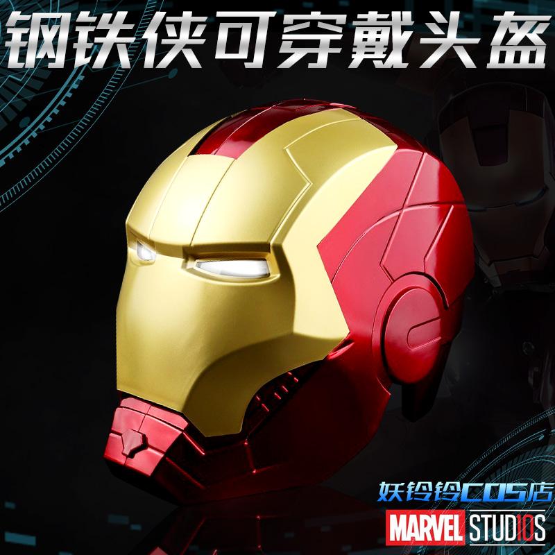 1:1钢铁侠头盔手套可穿戴可发光模型手办cos道具玩具成人儿童礼物
