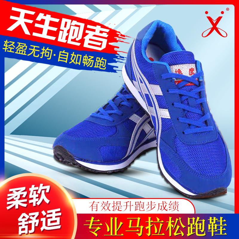 春夏马拉松跑鞋学生网面田径训练鞋男女透气运动鞋中考体育专用鞋