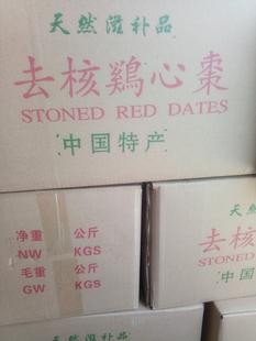 斤一箱包邮批发20鸡心枣沧州金丝小枣红枣干去核无核红枣