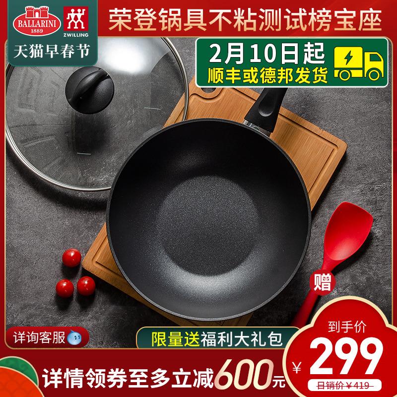 巴拉利尼平底锅进口不粘锅炒锅具双立人炒菜锅家用煤气灶专用28cm