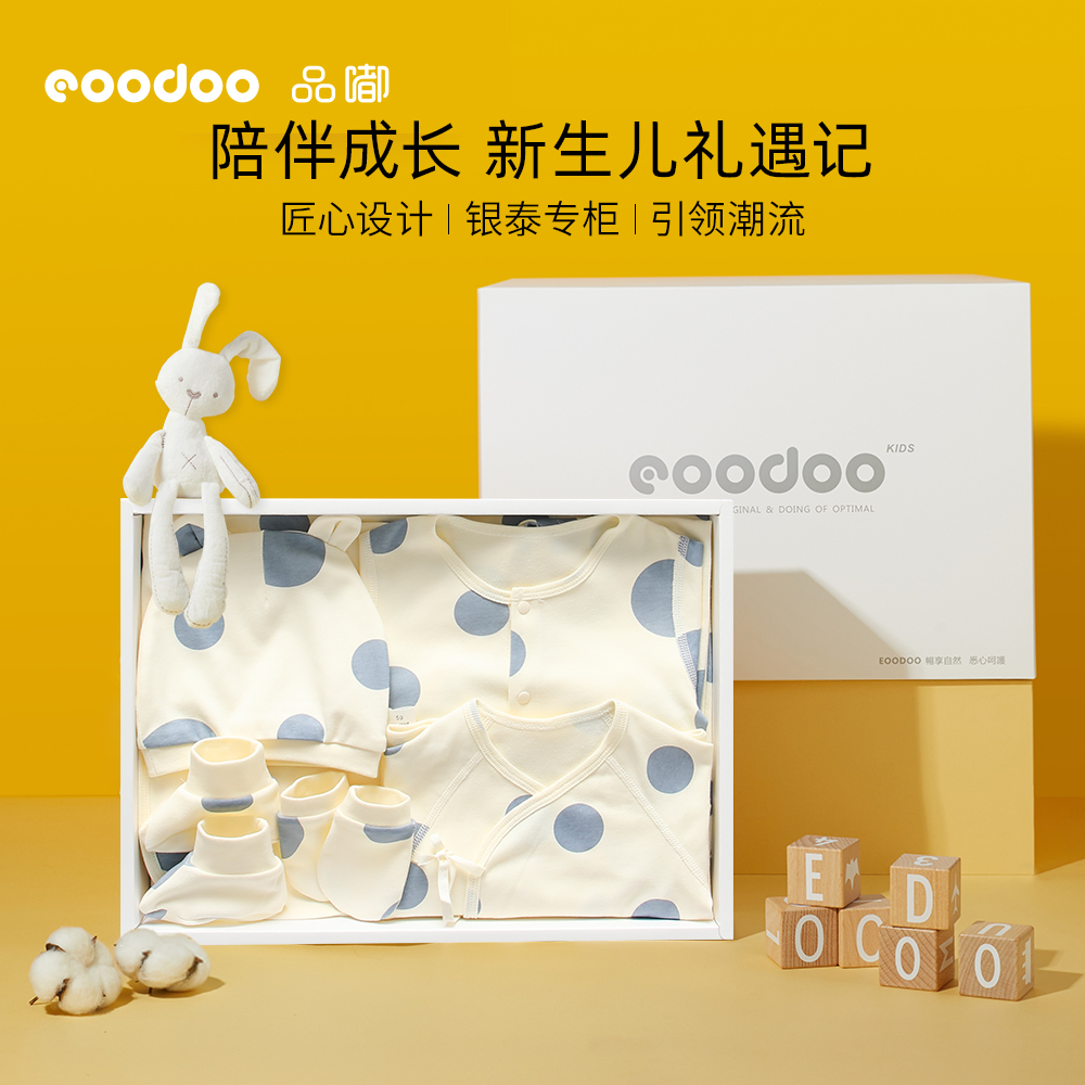 eoodoo品嘟婴儿衣服新生儿礼盒套装刚出生满月宝宝礼物母婴用品