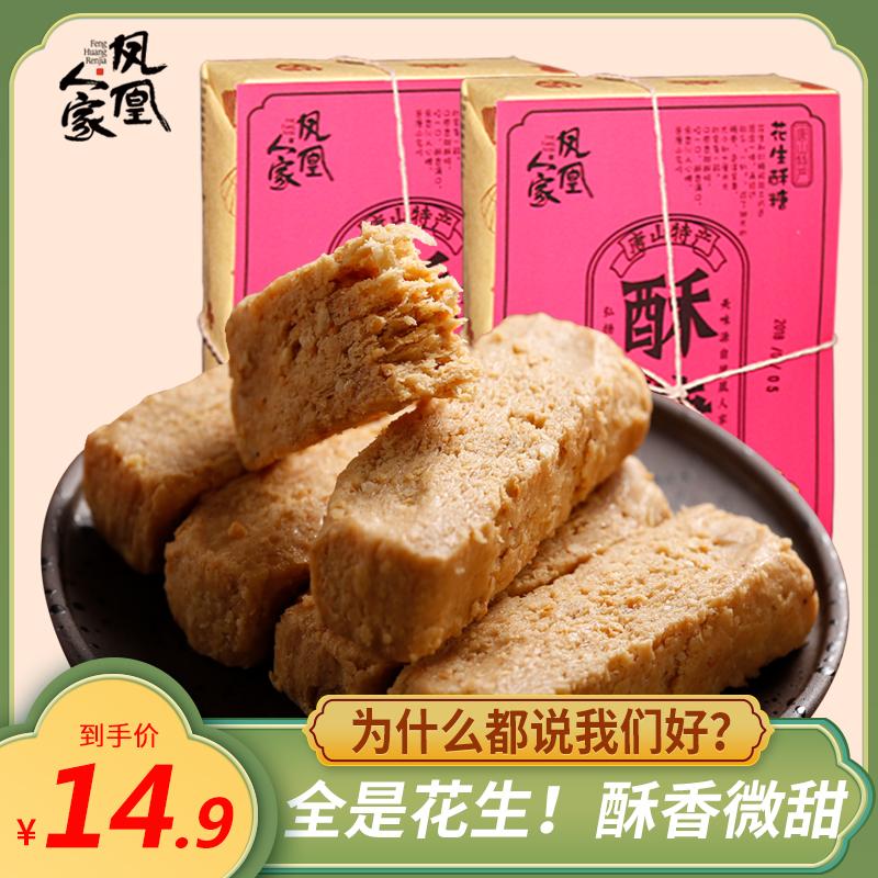 花生酥糖唐山特产花生酥无添加面1000g手工甜食小吃美食舌尖零食