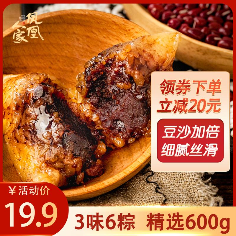 凤凰人家豆沙粽子鲜蜜枣水晶肉粽