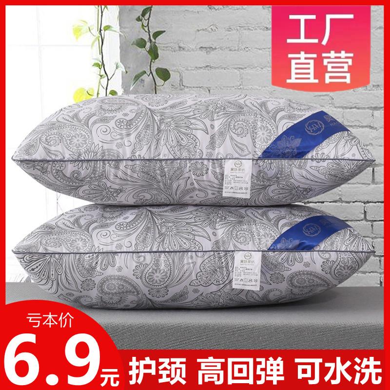 五星级枕头一对装 可水洗 高弹酒店枕芯学生单人枕家用护颈枕头芯