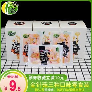 冬盛20袋装零食下饭菜*香辣金针菇