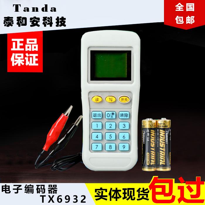 Шэньчжэнь тайский спокойный сейф кодирование устройство пожаротушение дым смысл температура смысл вводить экспорт модули портативный компилировать сайт устройство TX6932