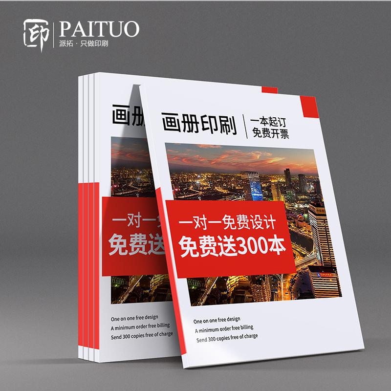 10月20日最新优惠【看样】说明书定制产品图册设计燕窝