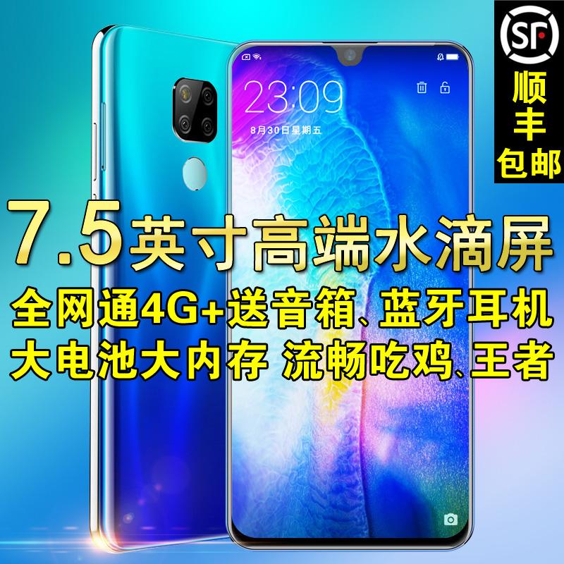 正品新款7.5英寸水滴屏128G大内存全网通4G超薄大屏双卡智能手机