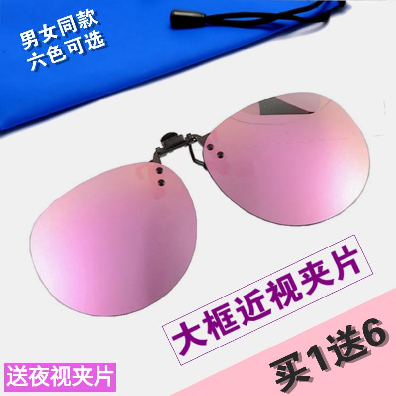 Round large myopia polarizing sunglasses clip piece female glasses sunglasses male large frame sunscreen invisible ultra light