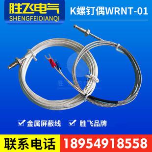 螺钉式E K型热电偶M6电热温度传感器加长线温控测温高温探头
