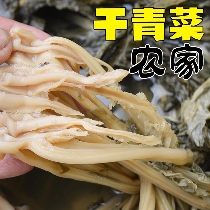 重庆农家自制干青菜 青菜干脱水蔬菜干天然日晒菜干 可煲汤煮火锅