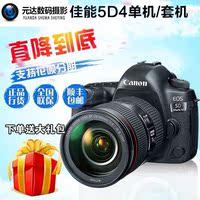 佳能EOS 5D MARK IV 單機身 5D4套機 24-70 全畫幅單反相機5D3