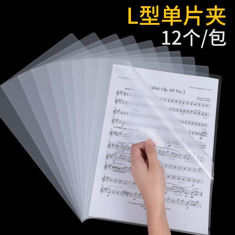 ��易�k公用品A4透明文件�A加厚�纹��AL型文件套保�o膜�雾��A文件袋�Y料�n案��v�A12���b