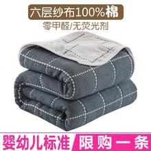 毛巾被夏季薄款单人纯棉学生儿童卡通纱布浴巾婴儿午睡全棉小毯子