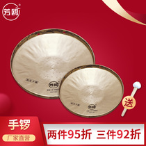 Fang Gull Gongs and drums musical instruments Gong High school bass Gong ring bronze Small gongs and gong gong boring Gong Opera troupe
