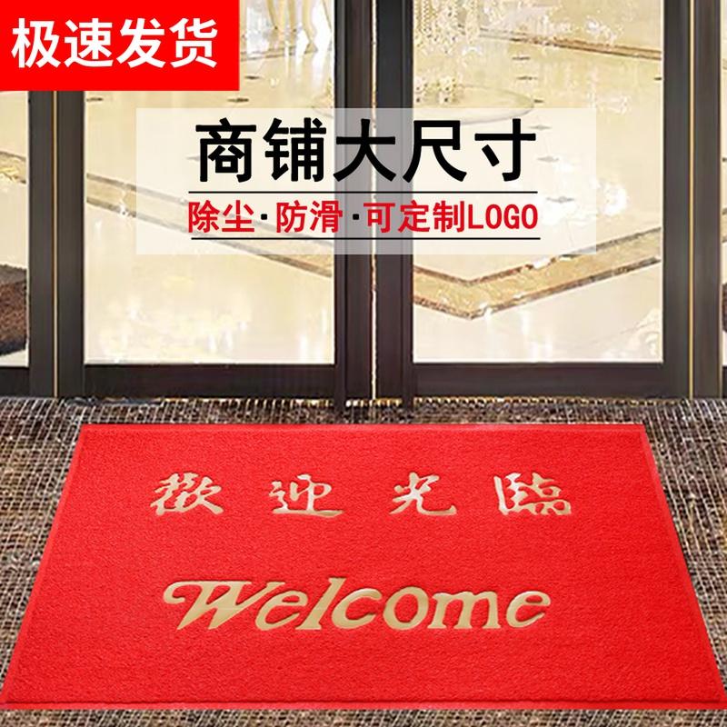 定做欢迎光临门垫电梯地垫防滑进门星期垫大门口加厚出入平安地毯