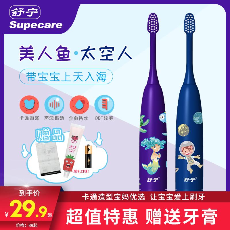 Электрические зубные щетки для детей Артикул 602096163436