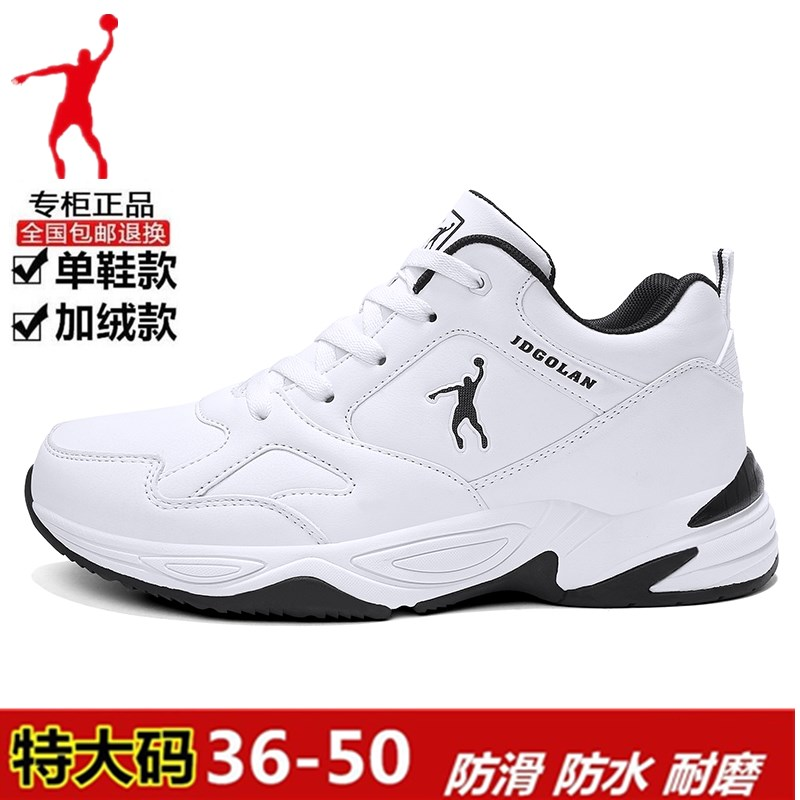 Jordan Glen spring and autumn winter mens and womens leisure sports shoes