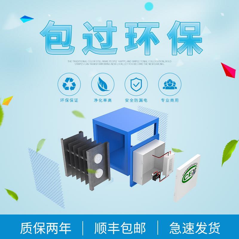 油烟净化器环保