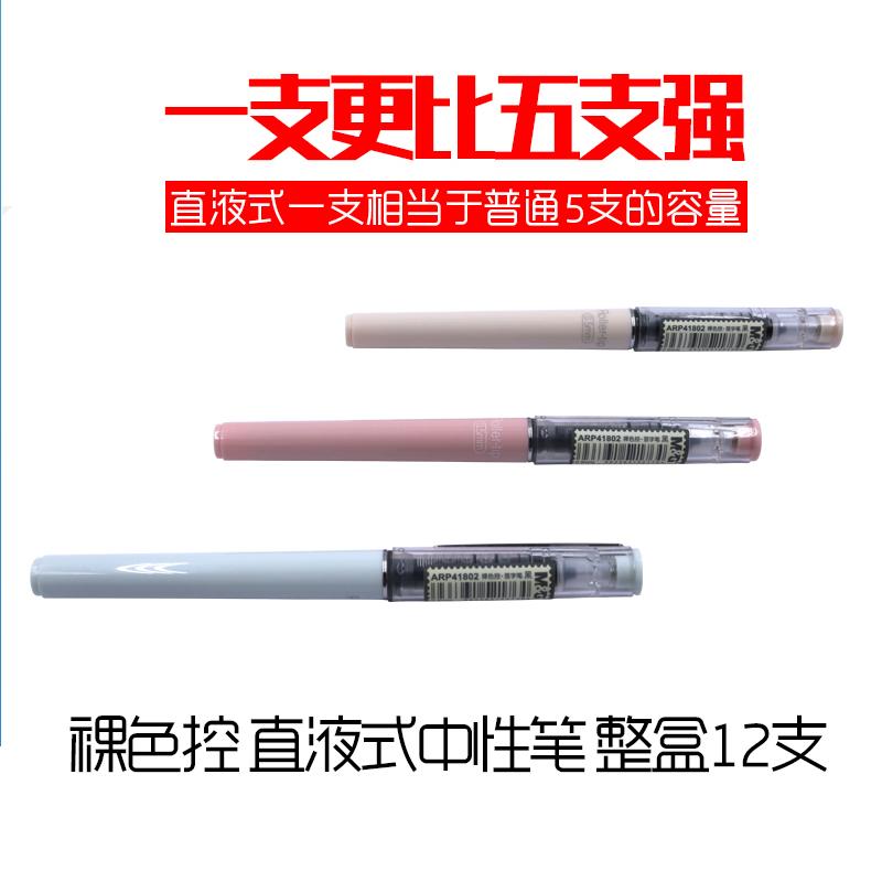 晨光直液式中性走珠筆0.5mm針管水筆 逸品簽字筆 ARP41801筆筆控