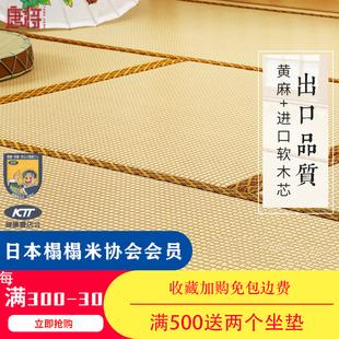 唐将定做日式 榻榻米垫子卧室家用床垫炕垫塌塌米地垫踏踏米椰棕垫
