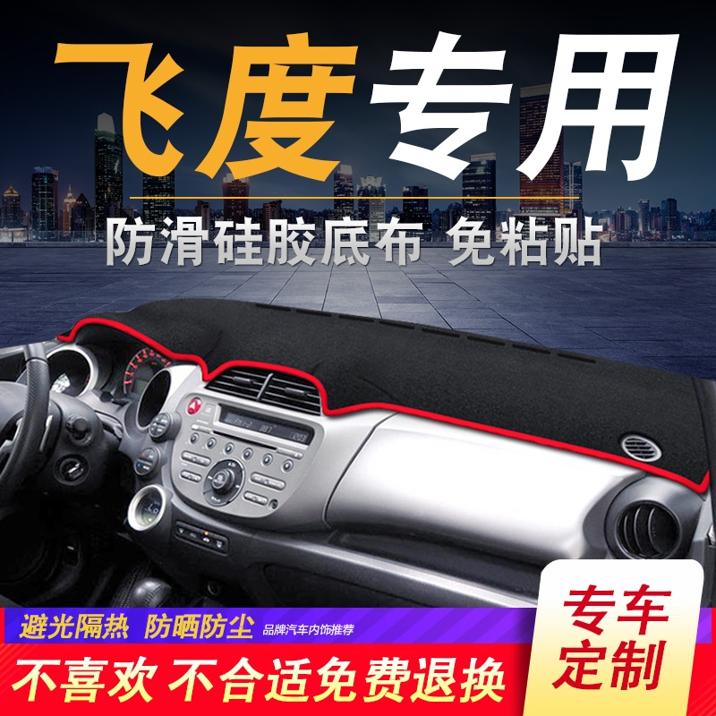 18 fit GK5 sunshade to decorative interior accessories, central control instrument panel shading mat