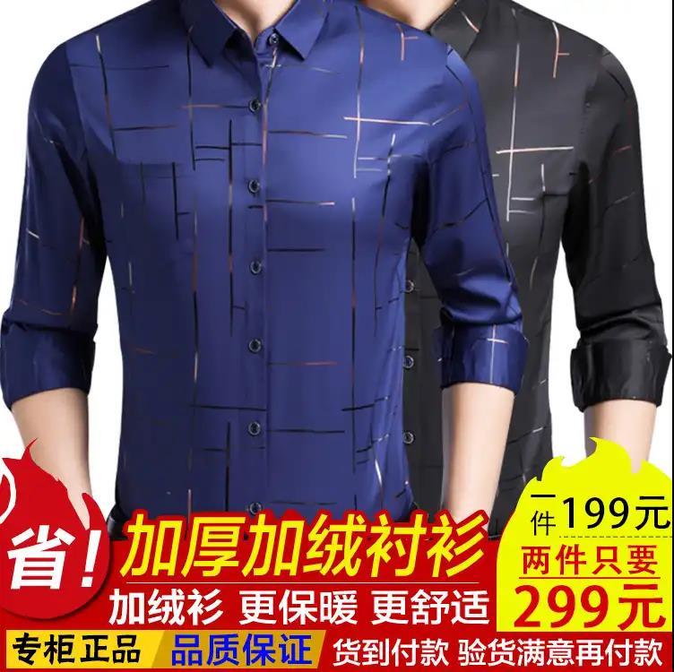 男士冬季加绒加厚烫金条纹格子衬衫休闲商务衬衣保暖打底CS36-P48