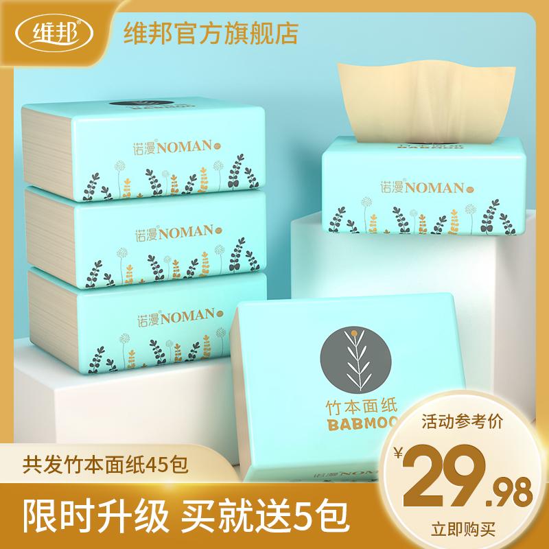 抽纸整箱40包家用实惠装诺漫竹浆本色纸巾小包餐巾纸面巾纸抽维邦