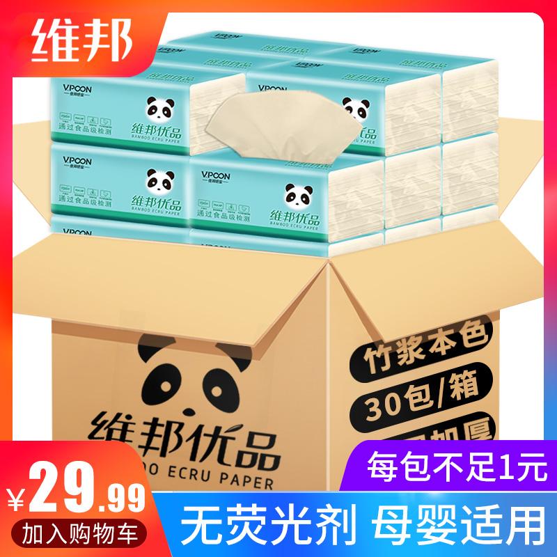 维邦竹浆本色抽纸整箱30包批发家用卫生纸家庭实惠装餐巾纸面巾纸