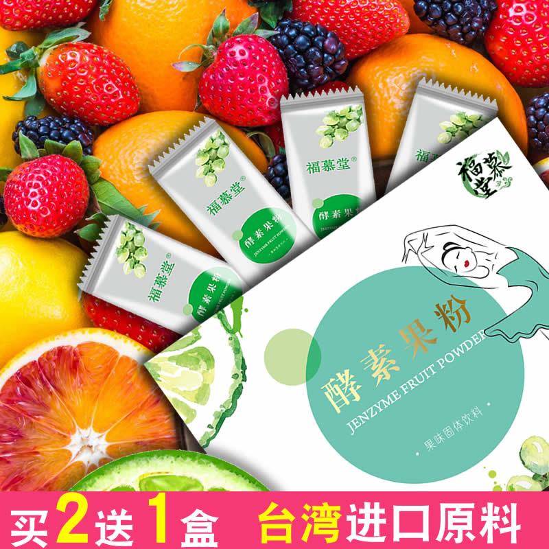 買ったら一福慕堂果物と野菜の酵素の果粉があります。