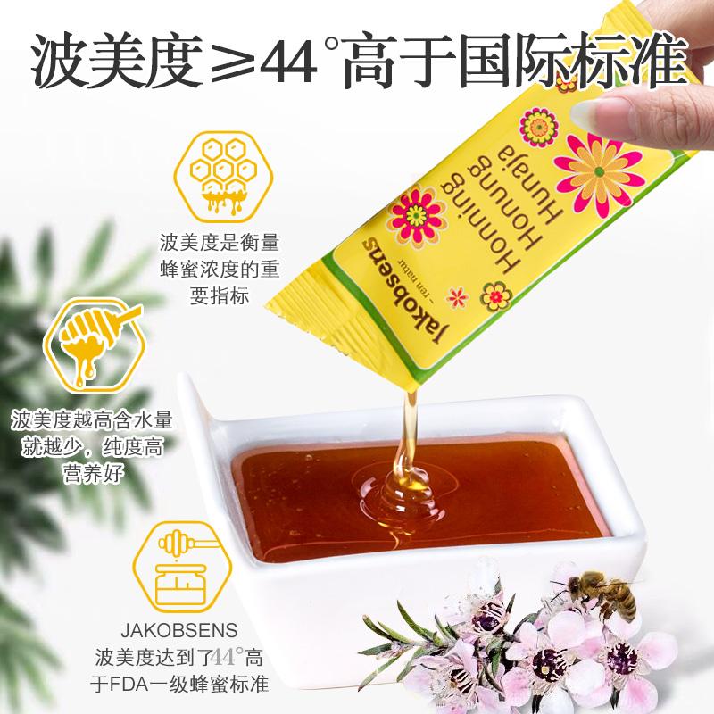 进口纯正天然百花蜂蜜小包装礼盒满5元可用5元优惠券