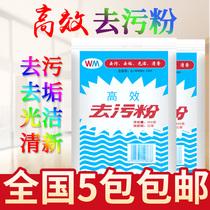 高效去污粉450g厨房卫浴瓷砖不锈钢锅碗多用途去油除垢剂强力清洁