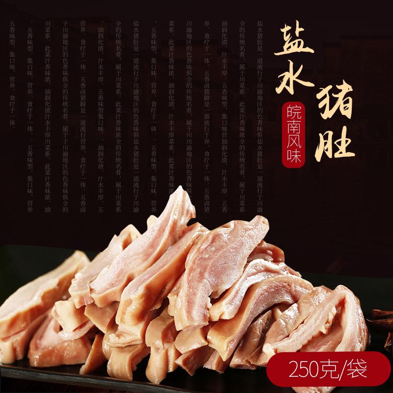 广福泉 盐水猪肚250g 即食凉菜特产熟食炖汤真空包装 卤味猪肚子
