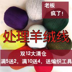 纯正山羊绒毛线 厂家清仓特价处理库存尾纱手编羊绒线貂绒线零线