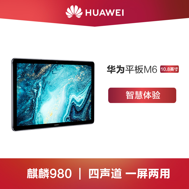 Huawei / Huawei tablet M6 10.8-inch tablet four channel one screen dual purpose learning and entertainment intelligent tablet