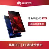 【官方正品】Huawei/华为平板 M6 高能版 8.4英寸平板电脑 畅快游戏体验强悍续航震撼影音