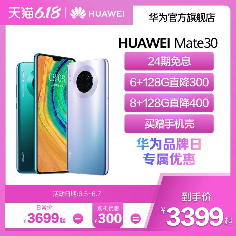 【最高降400+24期免息】Huawei/华为Mate30三摄超级快充4000万4G智能手机 mate30 华为官方旗舰店