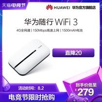 HUAWEI华为随行WIFI3大电池高速上网便携无线路由器