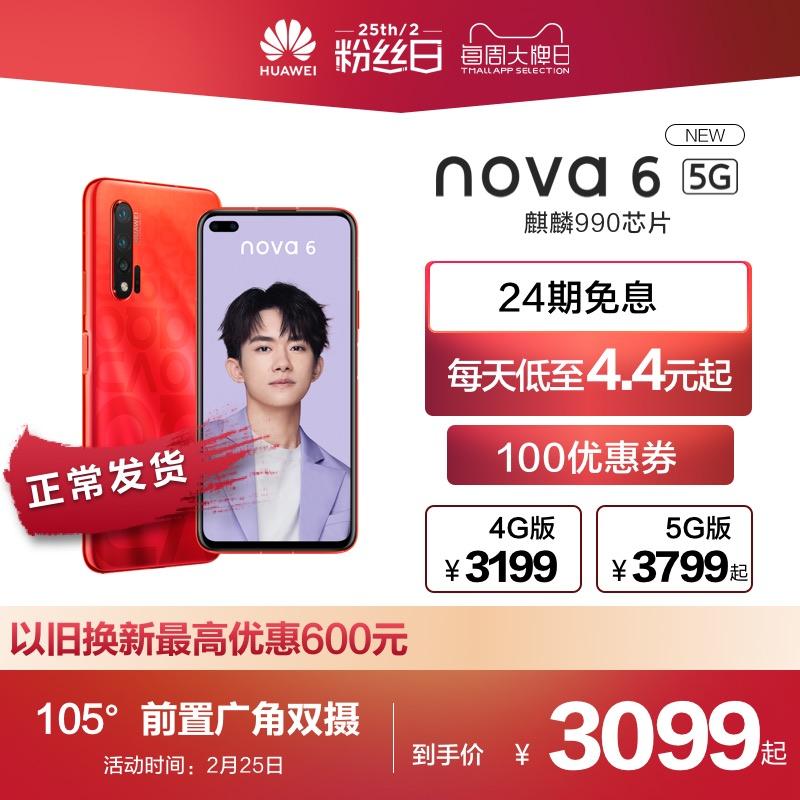 【正常发货 100优惠券+24期免息】Huawei/华为nova 6 5G/4G麒麟990芯片广角双摄nova65g华为官方旗舰店