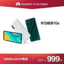 Huawei华为畅享10e5000mAh超长续航128G大内存珍珠屏智能手机华为手机华为官方旗舰店