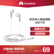 Huawei/Huawei Half-in Earphone AM116 Huawei Earphone Original Authentic Huawei Headphone Female General Purpose