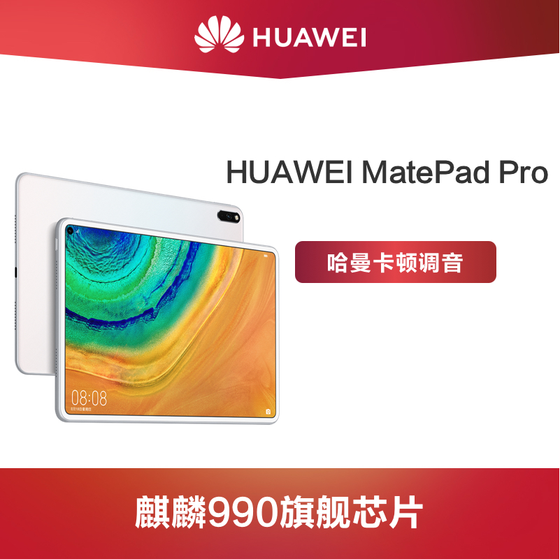 Huawei / Huawei Huawei Huawei matepad Pro tablet light, thin and full screen office, learning and entertainment intelligent tablet