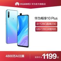 nova5ipro四摄人像立体美颜手机AI万4800极点全面屏超广角Pro5inova华为Huawei200直降